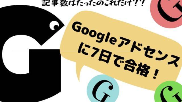 グーグルアドセンスに合格した話