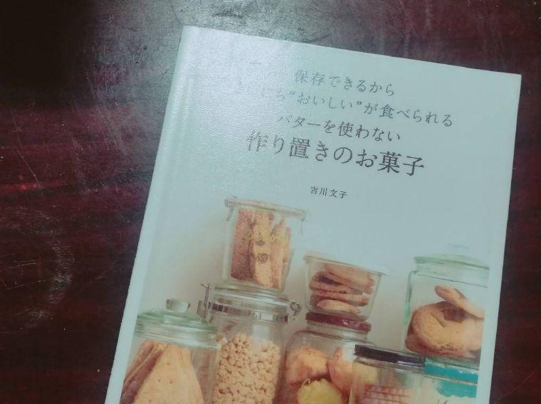 クッキーレシピ本