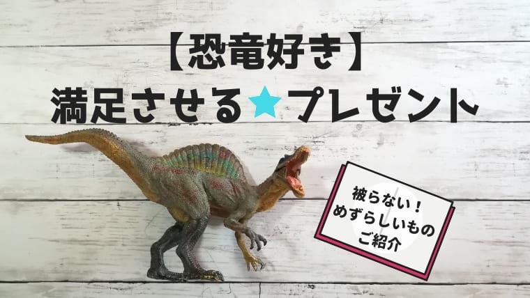 恐竜好きへのプレゼントおすすめ