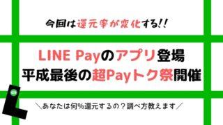 【LINE Pay アプリ登場!!ラインペイ平成最後の超Payトク祭開催!