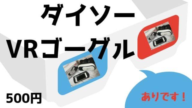 ダイソー VRゴーグル
