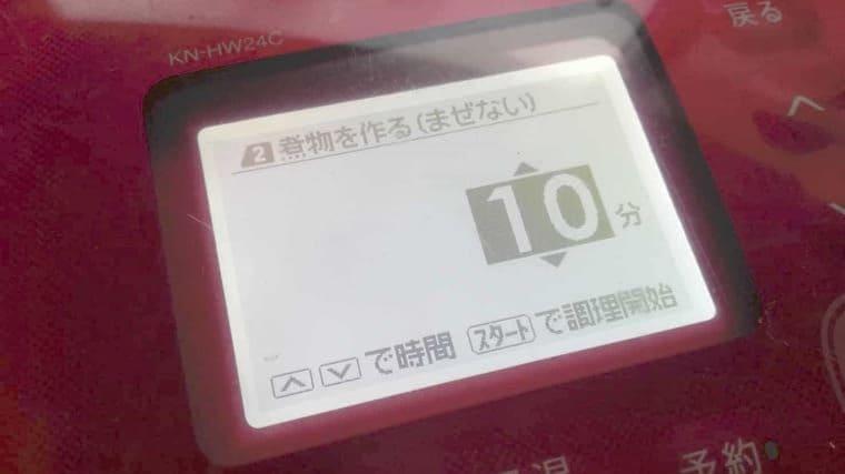 ヘルシオホットクックアヒージョ手動レシピ
