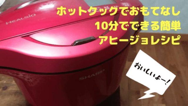 ホットクック【10分でできる簡単アヒージョ】レシピ〜華やかおもてなしオリジナルレシピ〜