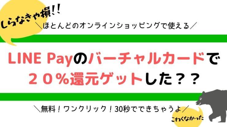LINE Payのバーチャルカード