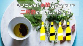 二杯酢【酢】のツンとした匂いを消すには?プロ直伝!おすすめのお酢料理の作り方