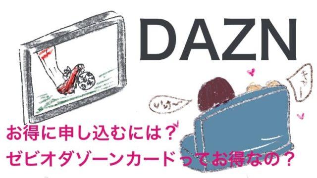 ゼビオダゾーンカードはお得?DAZNをお得に申し込む方法〜どれがお得でいくらなの??