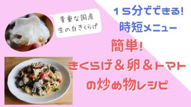 15分で簡単!きくらげと卵とトマトの炒め物のレシピ〜生きくらげの下処理も公開