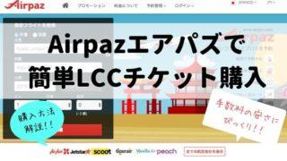 airpaz購入方法
